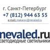 Светодиодные светильники в СПб - NevaLED