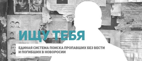 Поиск пропавших и погибших в Новороссии - ИЩУ ТЕБЯ. . ДОБРОВОЛЕЦ.ОРГ ОБОРОНА НОВОРОССИИ