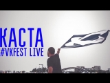Каста - #VKFest Live (official)