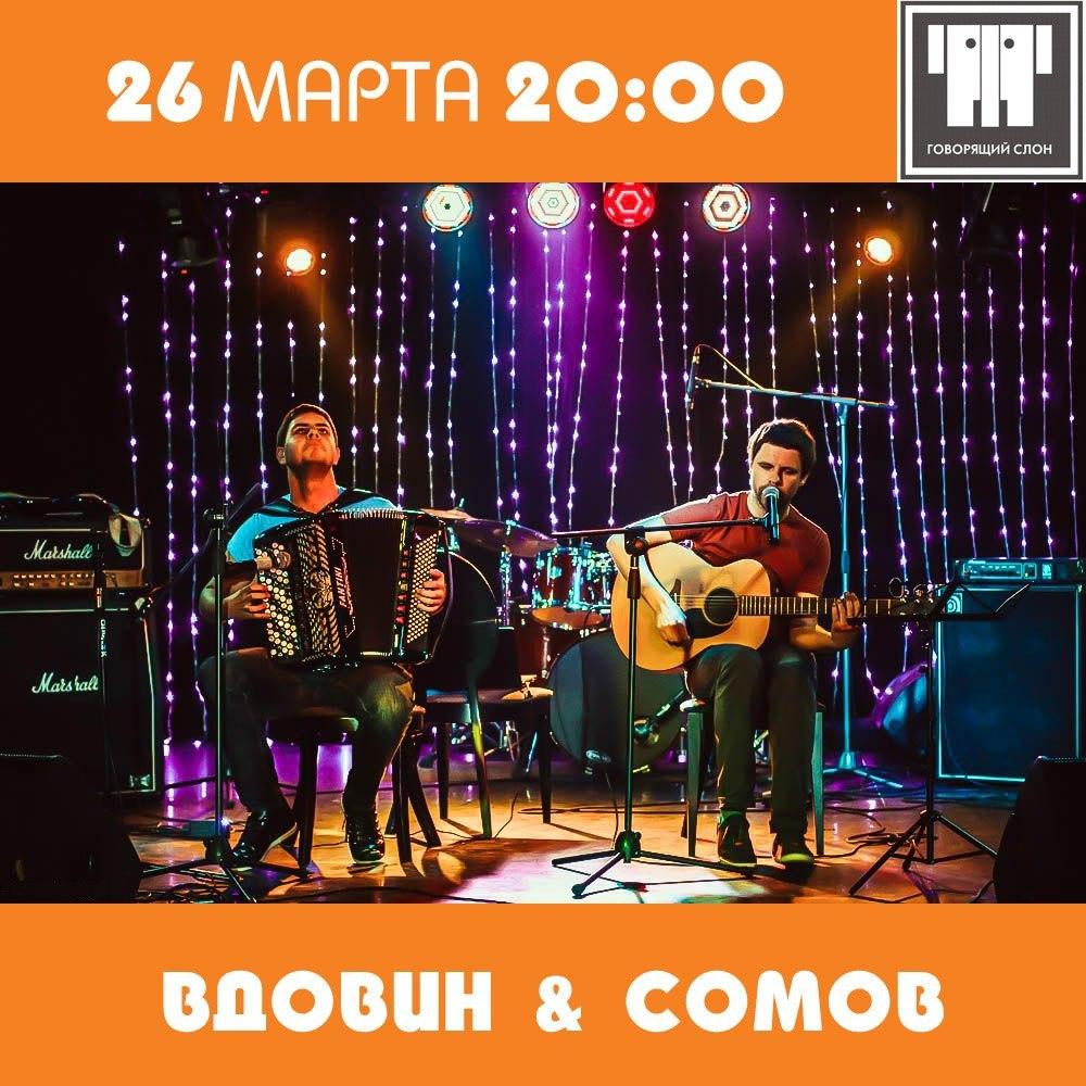 """Афиша Калуга Вдовин и Сомов в """"Говорящем Слоне"""" 26/03"""