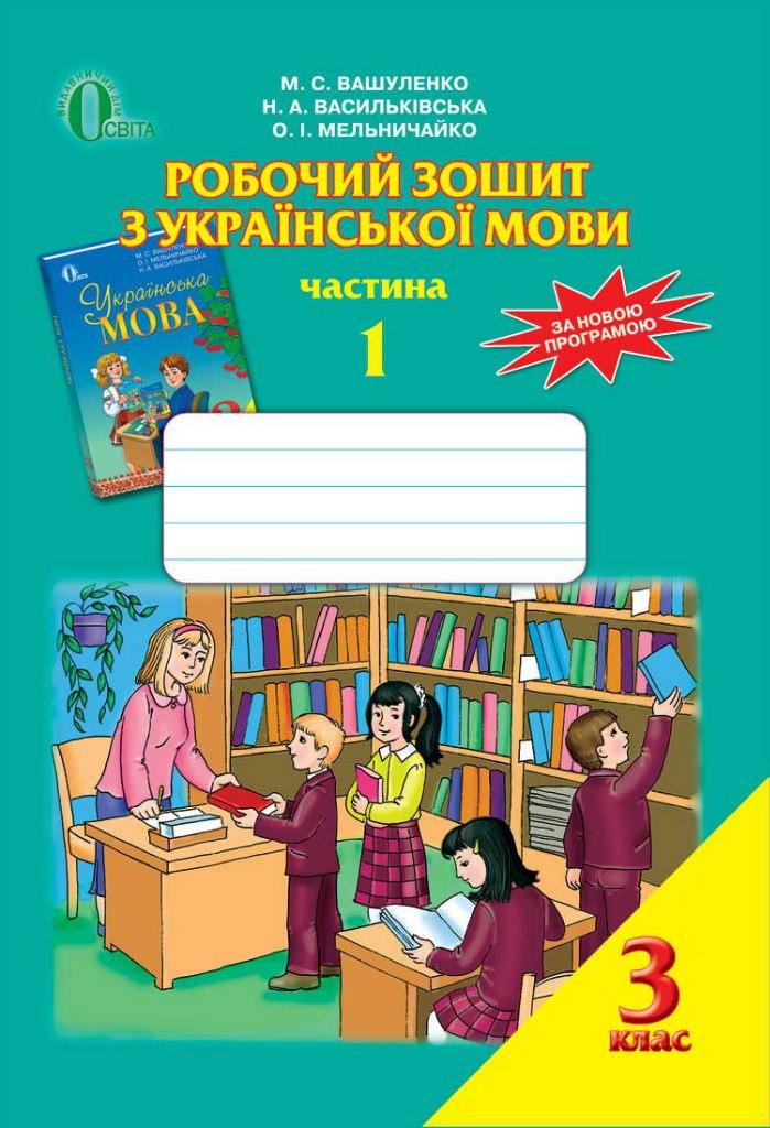 2 клас решебник украинська мова часнина перша м с вашуленко м а билецько бесплатно