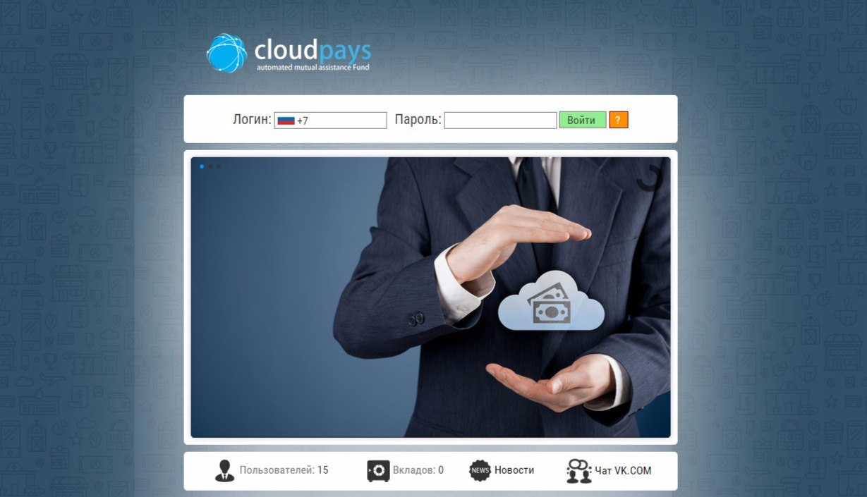 Постер к новости Cloud Pays