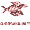 Самоорганизация.ру