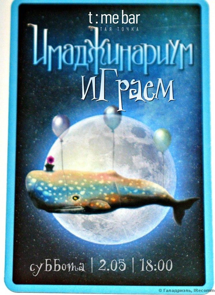 Афиша Хабаровск настольные игры / Имаджинариум & Dixit