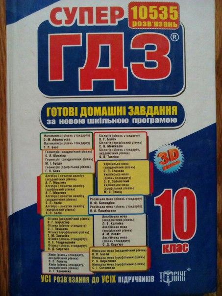 Кому нужно ГДЗ за 9 и 10 класс, сборники задач и контрольных работ по