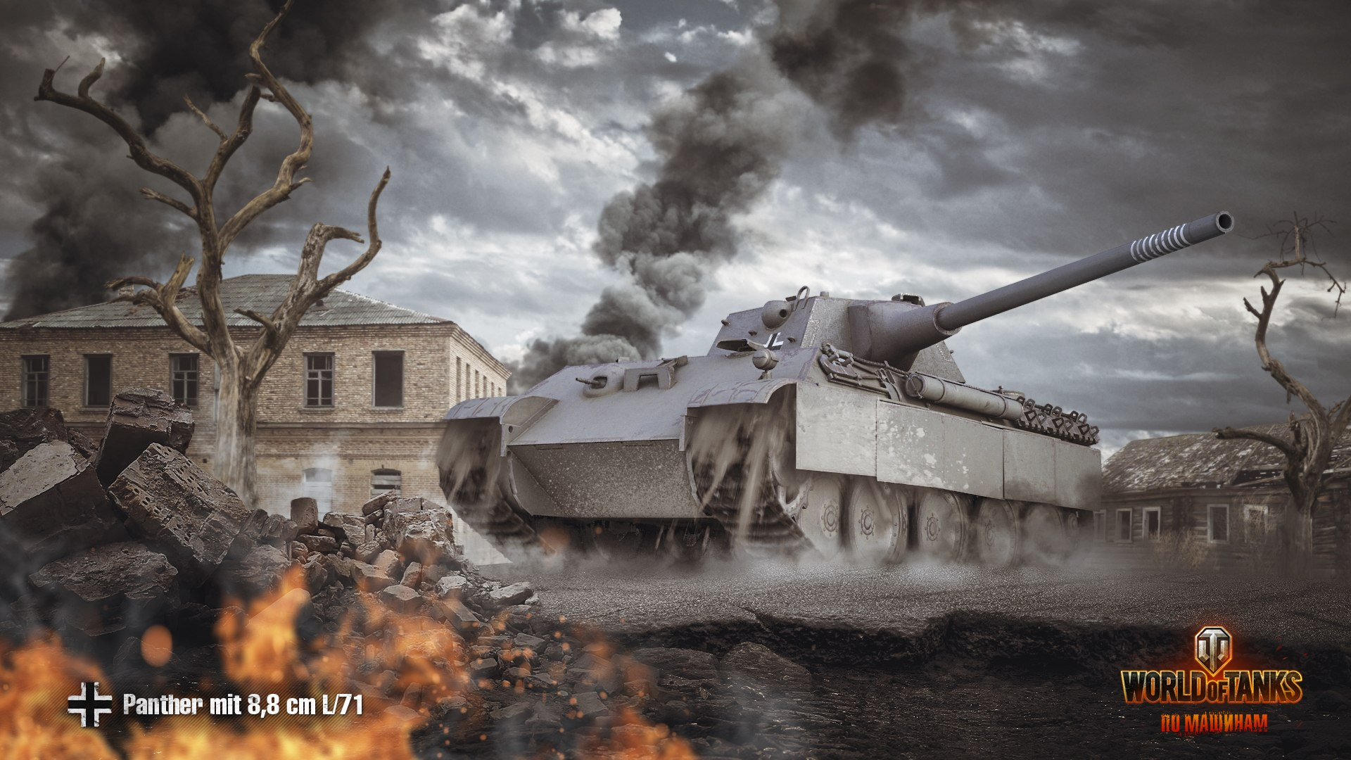 рисунок Panther mit 8,8cm L/71