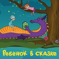 Логотип РЕБЕНОК В СКАЗКЕ