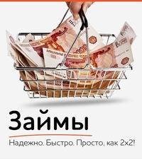 Где взять денег на ставку срочно - Kappara Ru