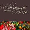 Новогодний фотопроект в Харькове от GO! Project