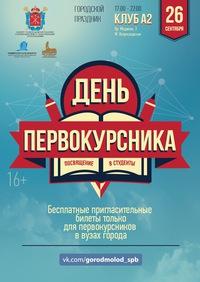 ДЕНЬ ПЕРВОКУРСНИКА - 2015