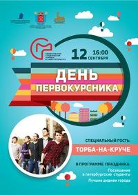 ДЕНЬ ПЕРВОКУРСНИКА МСГ-2015!