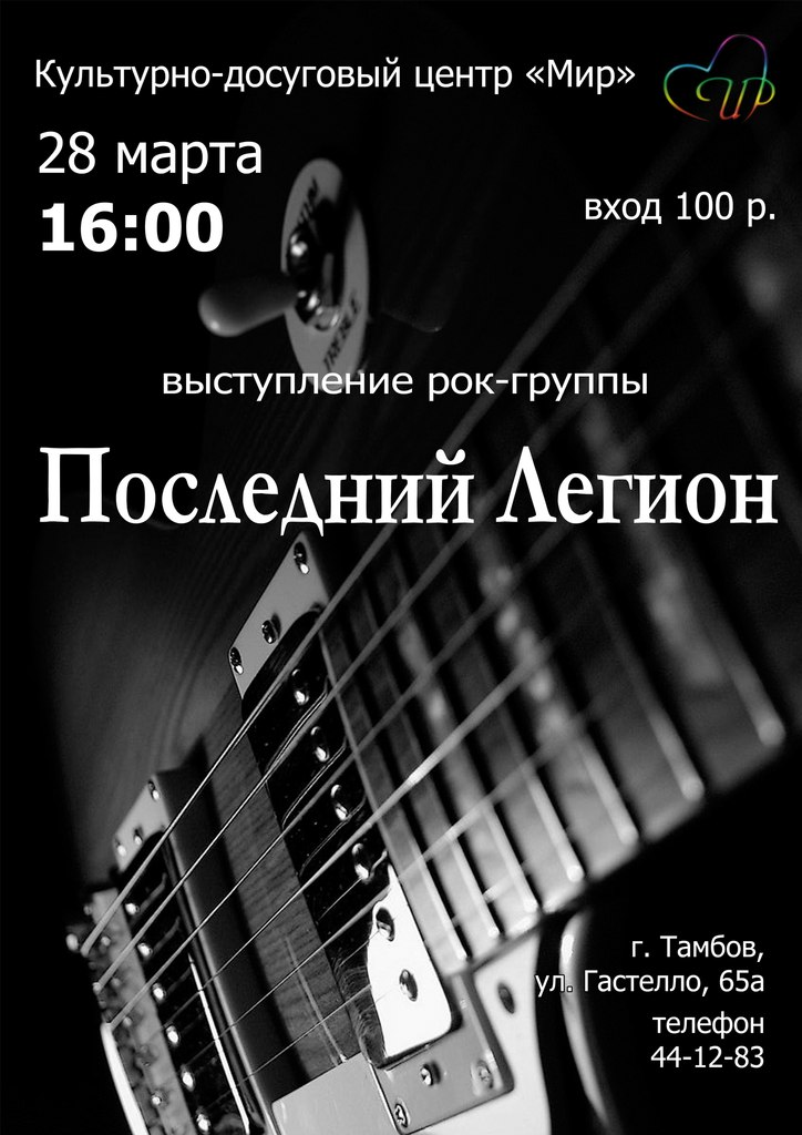 Афиша Тамбов Последний Легион в КДЦ Мир