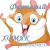 Фартовый хомяк | розыгрыши | рукоделие | Россия