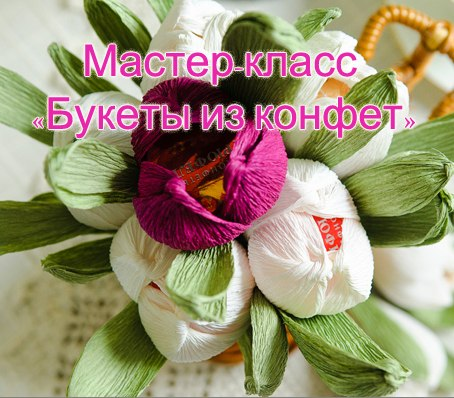 "Афиша Улан-Удэ Букеты из конфет! Мастер-класс в антикафе ""Джем"""