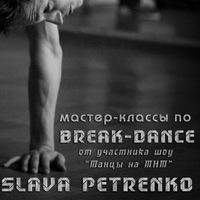 Логотип МК Славы Петренко #танцынатнт в Северо-Западе РФ