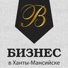 Бизнес в Ханты-Мансийске