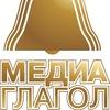 МедиаГлагол