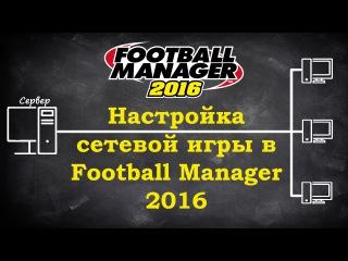Настройка сетевой игры в Football Manager 2016