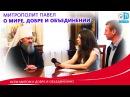 Православие. Митрополит Павел - о мире, добре и объединении. / Orthodoxy talks about peace