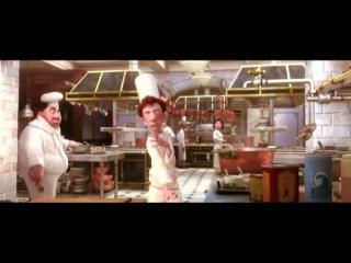 Рататуй / Ratatouille (2007) - Русский трейлер мультфильма