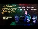 Daft Punk - Harder, Better, Faster, Stronger (Cover by Steam Powered Giraffe)