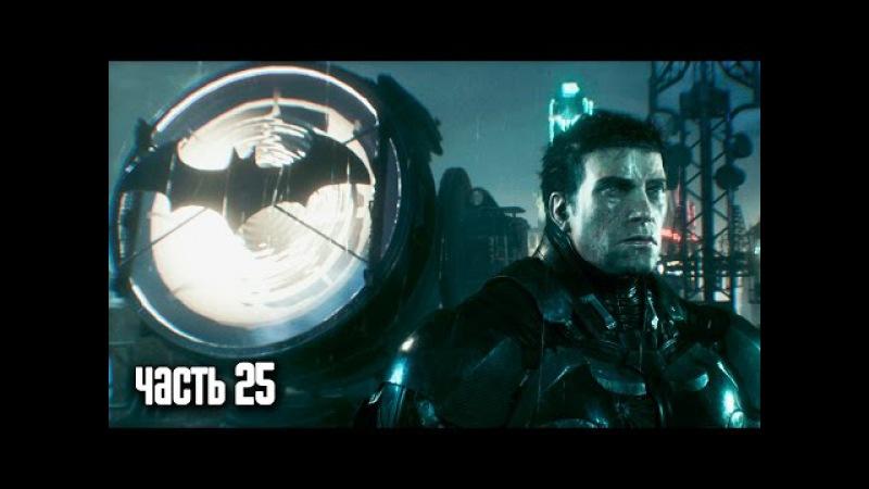 Прохождение Batman: Arkham Knight — Часть 25: Протокол «Падение Рыцаря» [ФИНАЛ] (Полная концовка) » Freewka.com - Смотреть онлайн в хорощем качестве