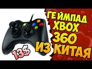 ГЕЙмпад для GTA 5 на PC - xbox 360 за 13$ из Китая aliexpress.ru посылка - тест GTA 5