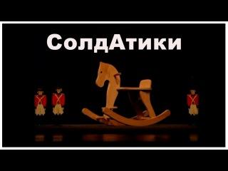 Спектакль СолдАтики (В. Жеребцов). 2007 г.