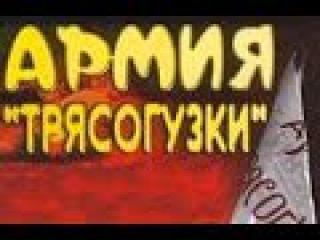 Советские детские фильмы, АРМИЯ ТРЯСОГУЗКИ, СССР 1964, фильмы СССР