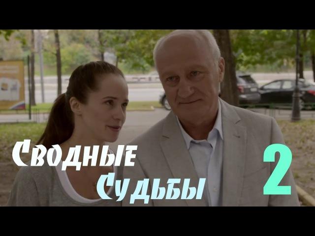 Сводные судьбы - 2 серия (2015)