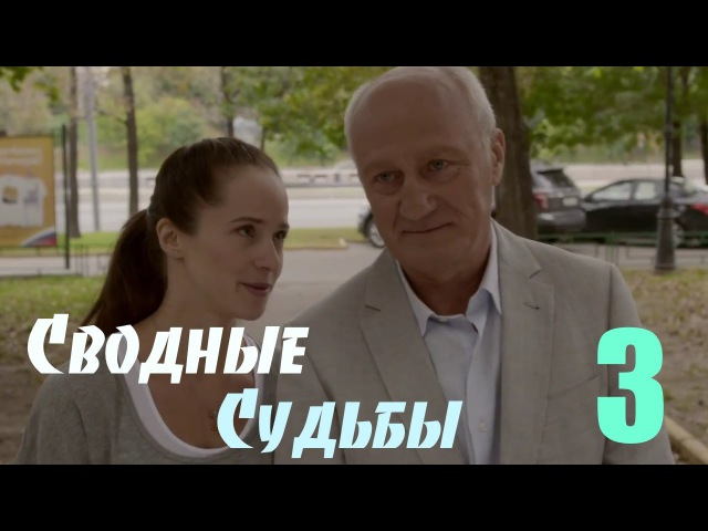 Сводные судьбы - 3 серия (2015)