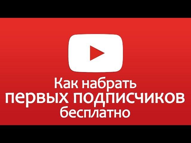 Как набрать первых подписчиков на YouTube. Как раскрутить новый канал на YouTube с нуля бесплатно
