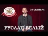 Руслан Белый приглашает на концерт в «Максимилианс» Красноярск