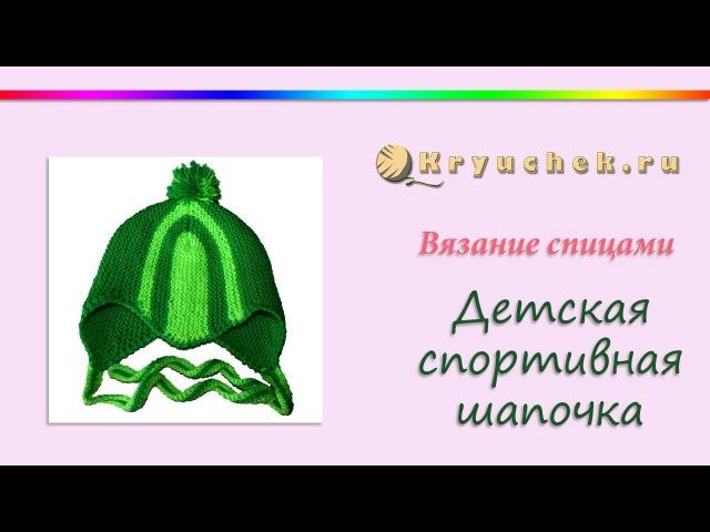 Детская спортивная шапочка спицами (Children's knitting sports hats)