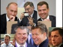Зарплаты чиновников в цифрах.Сколько получают слуги народа Путин, Сечин, Миллер,...