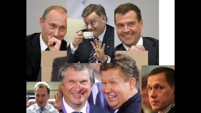 Зарплаты чиновников в цифрах.Сколько получают слуги народа Путин, Сечин, Миллер, Медведев и др.