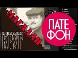Михаил КРУГ - Магадан (Full album)