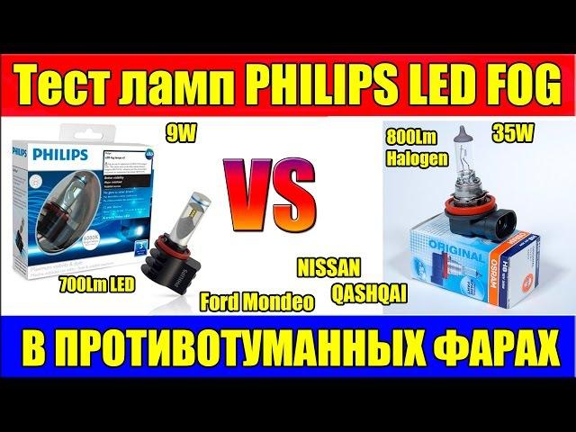 Тест светодиодных ламп PHILIPS LED FOG H8/H11/H16