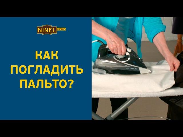 Как погладить пальто в домашних условиях Пальто из кашемира, драпа и других ворсистых тканей.