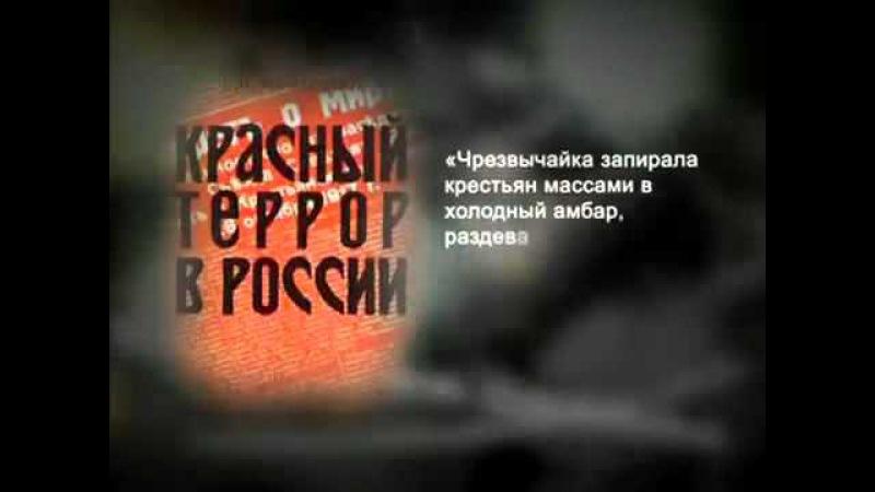Красный террор - кровью и голодом