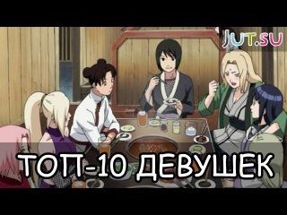 Топ-10 девушек по версии Школы техник Наруто