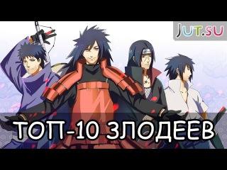 Топ-10 злодеев по версии Школы техник Наруто