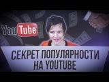 Секрет популярности на YouTube