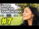 Блог Насти Каменских - Выпуск 7