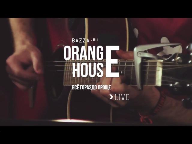 Live - Orange House - Всё гораздо проще
