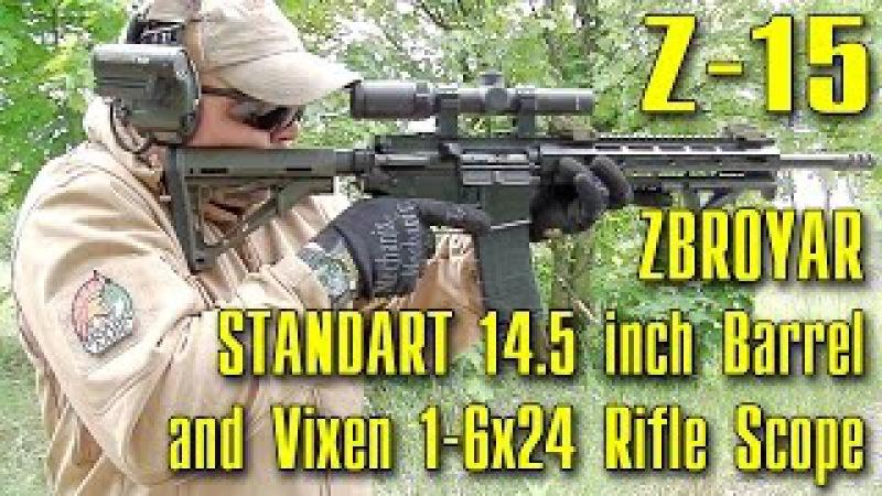 Z 15 ЗБРОЯР Стандарт 14 5 223rem и ОП Vixen 1 6х24 АНОНС Обзора