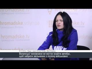 Волинська влада не знайшла автобуса, щоб привести звільнених з полону хлопців