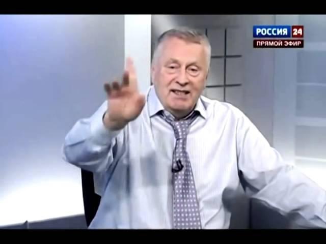 Жириновский Размышления о жизни. Философия и взгляды на мир.
