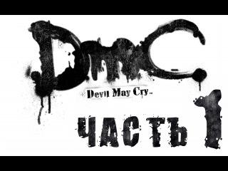 DmC Devil May Cry / Полнометражный игрофильм. Часть 1 (RUS)