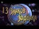 13 знаков зодиака 05 Лев ТВ 3